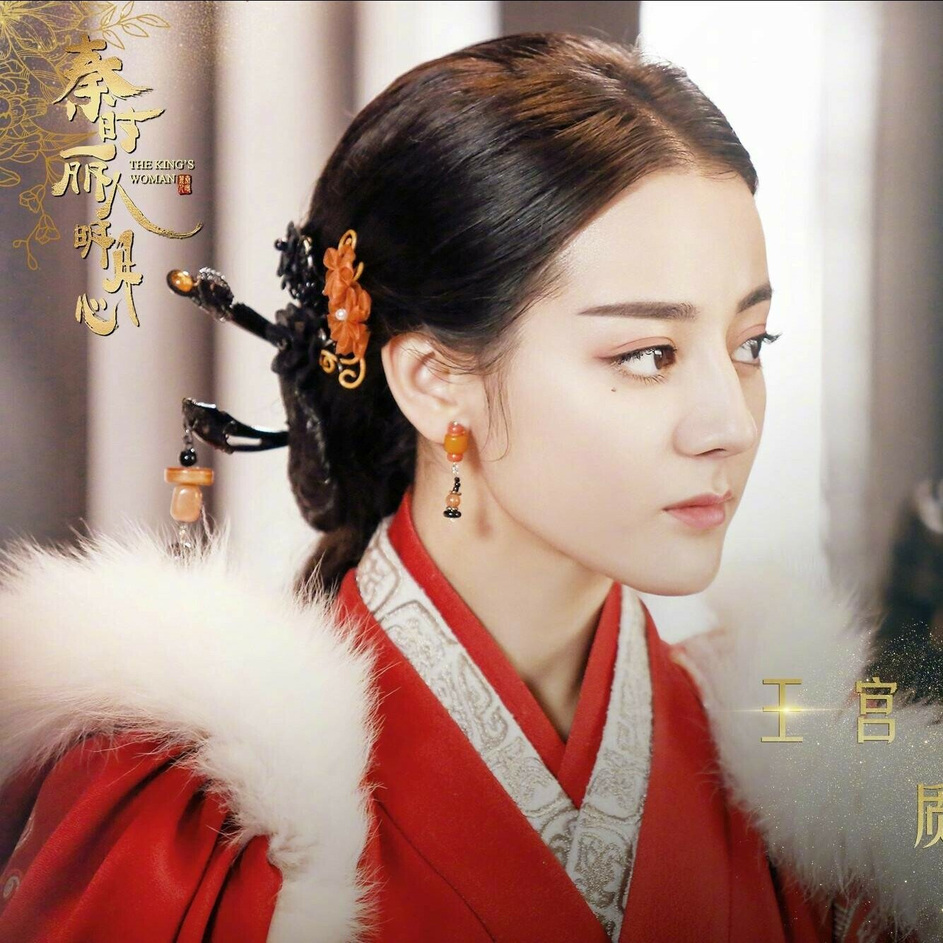 The Kings Woman Dilraba Dilmurat Zhang Bin Bin