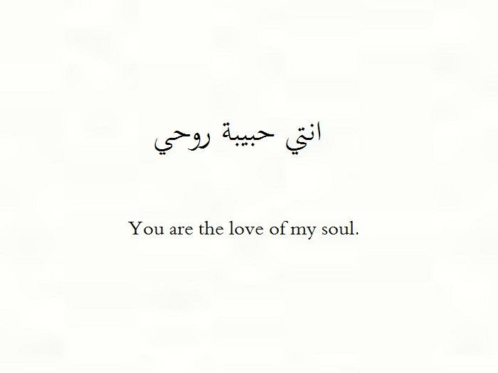 This So Much Better Than The Word Life At The End Arabic Love