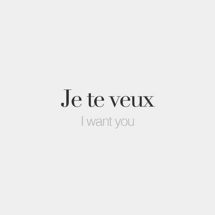 Je Te Veux I Want You French Words Quoteslove