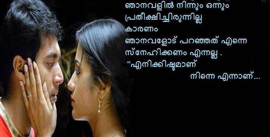 Beautiful Love Quotes For Her In Malayalam Dobre