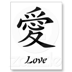 Chinese Symbol For Love Postcard