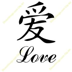Clipart  Love Chinese Sign Love Chinese Sign Mugs T Shirts Picture