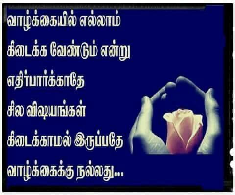 Love Golden Words In Tamil Hover Me