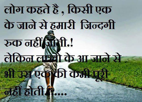 Sad Love Quotes For Him Hindi