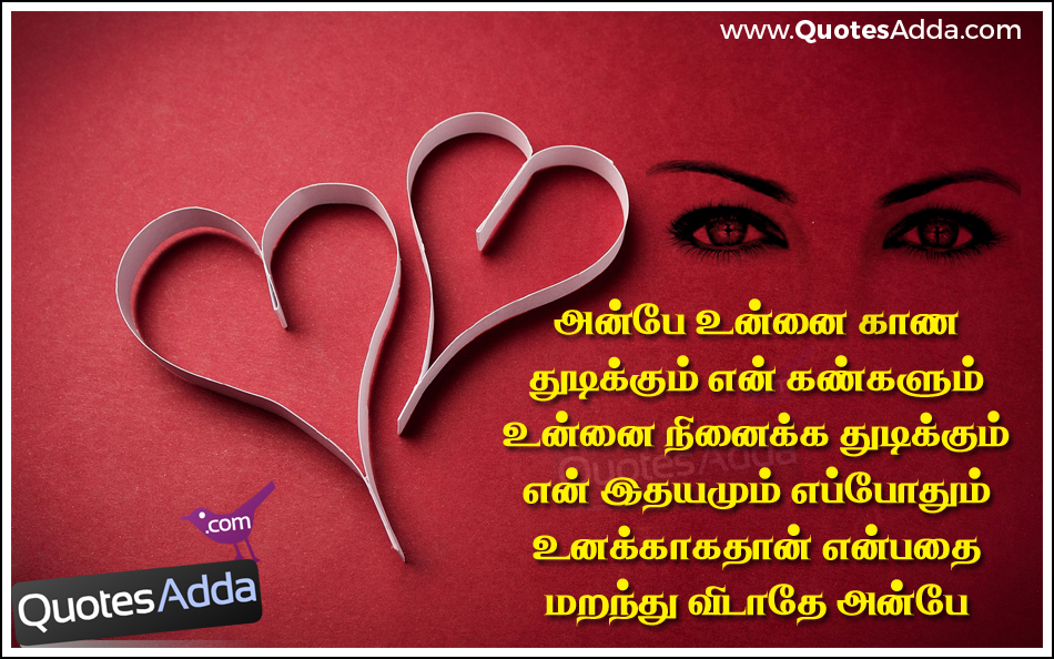 Love Quotes For Him Tamil X