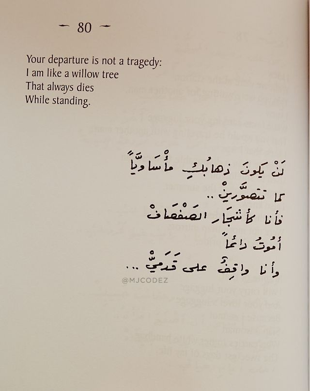 Love Promise Poem By Nizar Qabbani