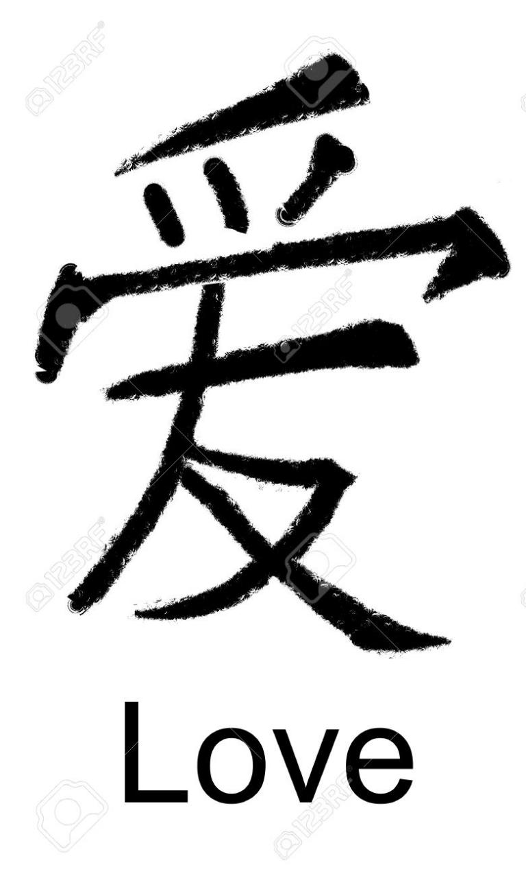Chinese Character For Love Original Artwork Stock P O