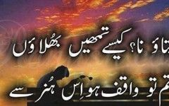 Love Quotes For Her In Urdu Sms