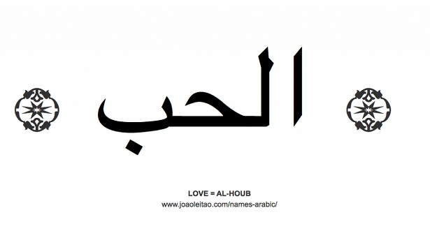 Love Word Arabic Caligraphy Elif Lam Ha Be