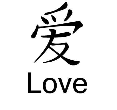 The Word Love In Chinese E B Is Comprised Of Two Words