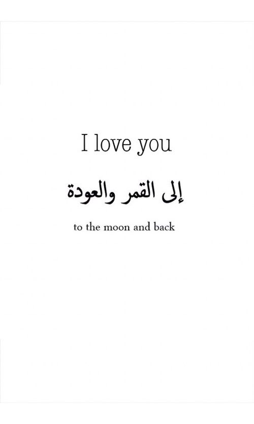 I love you quotes for her in arabic
