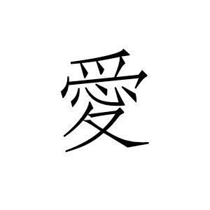 Chinese Character For Love Fangsong