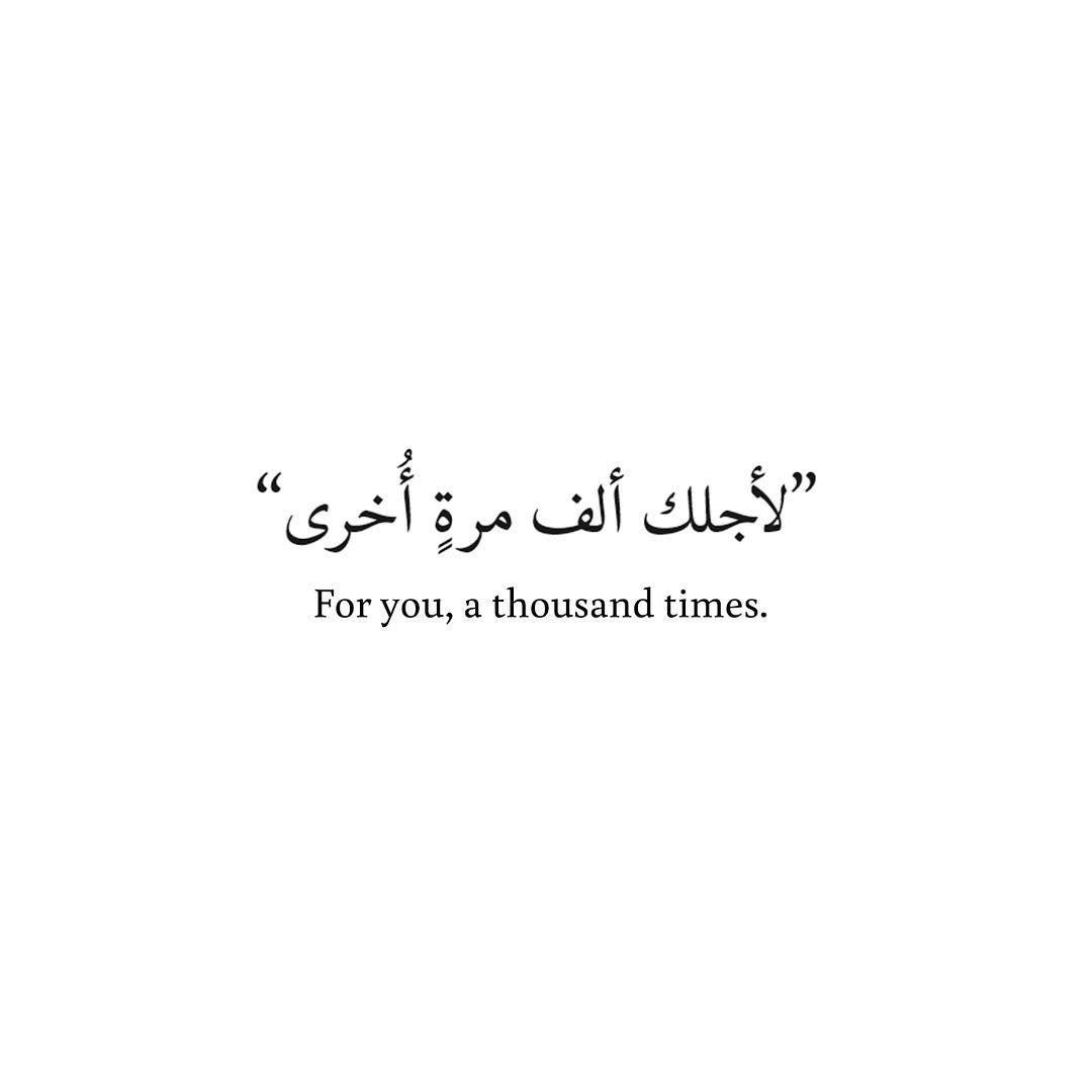 Poem Poem Love Quote In Arabic