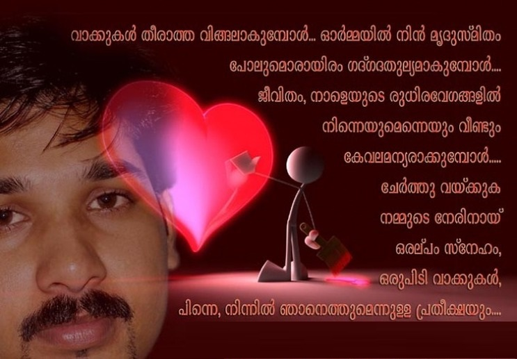 Feeling Love Words In Malayalam For Fb Share