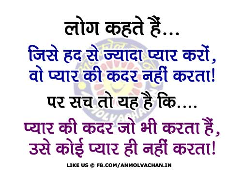 Great Thoughts On Love And Life In Hindi Anmol Vachan