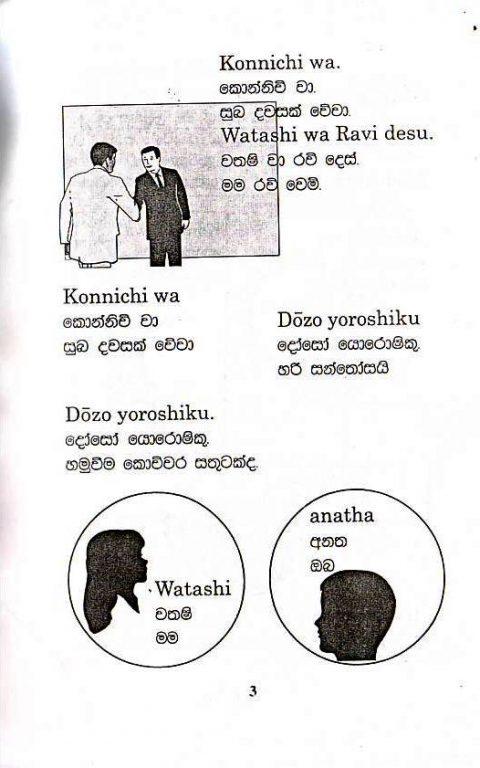 Japanese Language In Sinhala