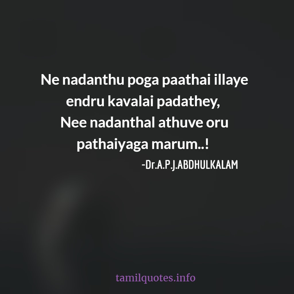 Apj Abdul Kalam Golden Words In Tamil