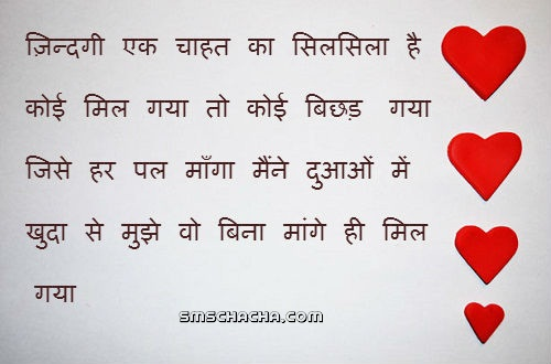 New Love Sms In Hindi  Words Sad Sms Messages Romantic New Image For Girlfriend Shayari Sad Latest
