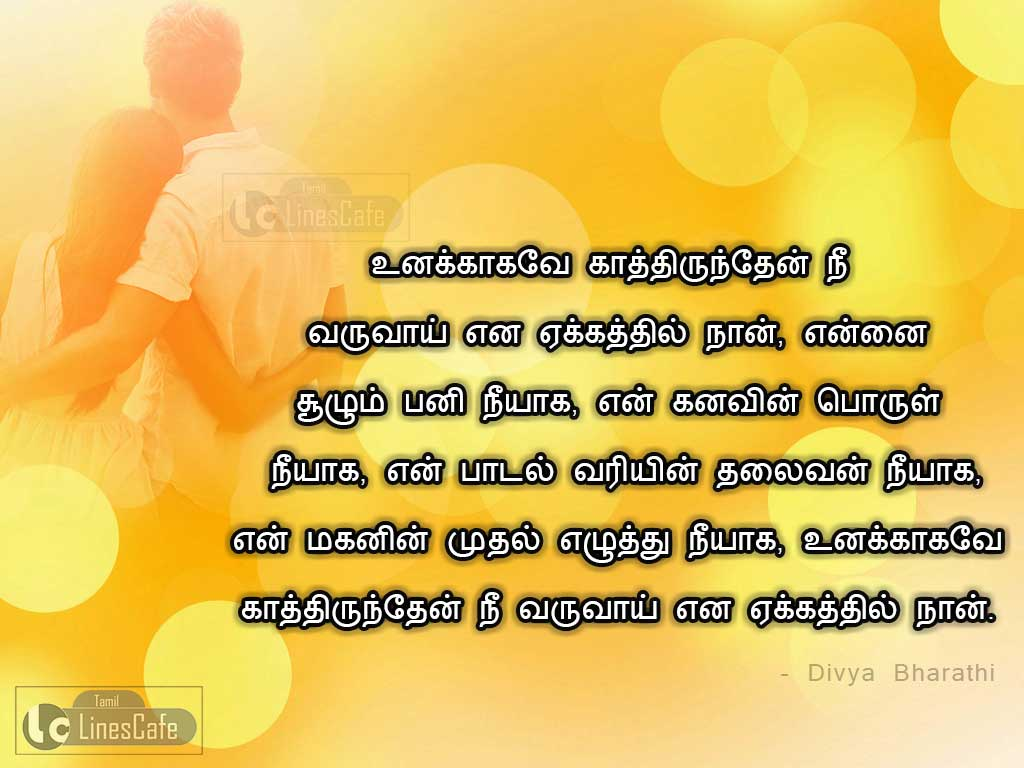Alone Love Feeling Quotes In Tamil Images With Waiting For Love Quotes In Tamil For