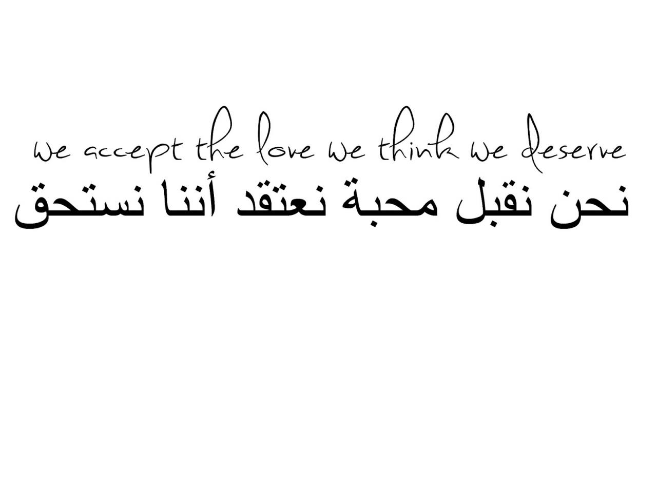 We Accept The Love We Think We Deserve Arabic Tattoo Design