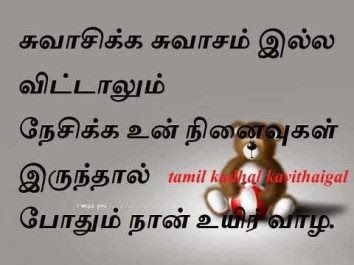 Sad Love Quotes For Him In Tamil