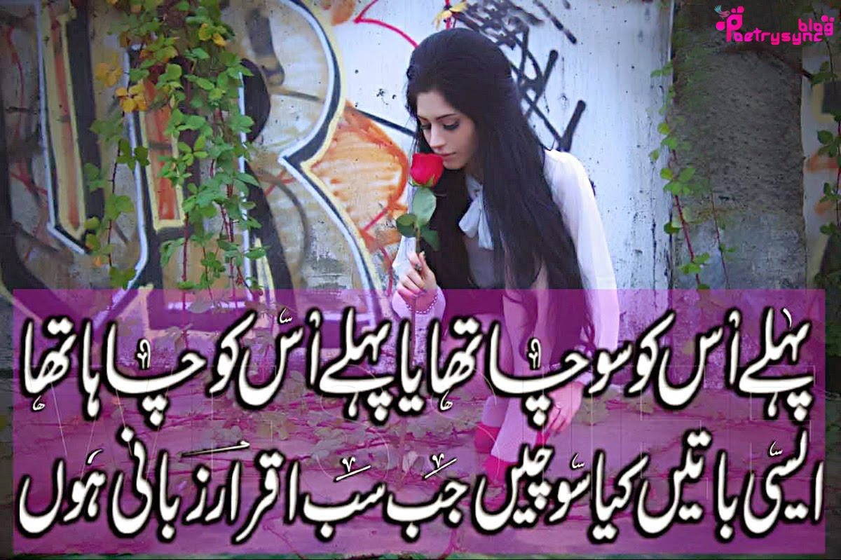 Love Words For Her In Urdu Hover Me