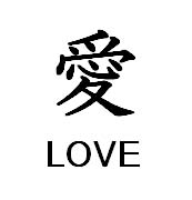 Chinese Word Love Ai_love