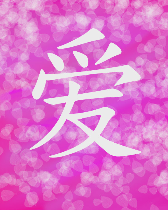 Ai The Chinese Word For Love By Fearlessfangirl
