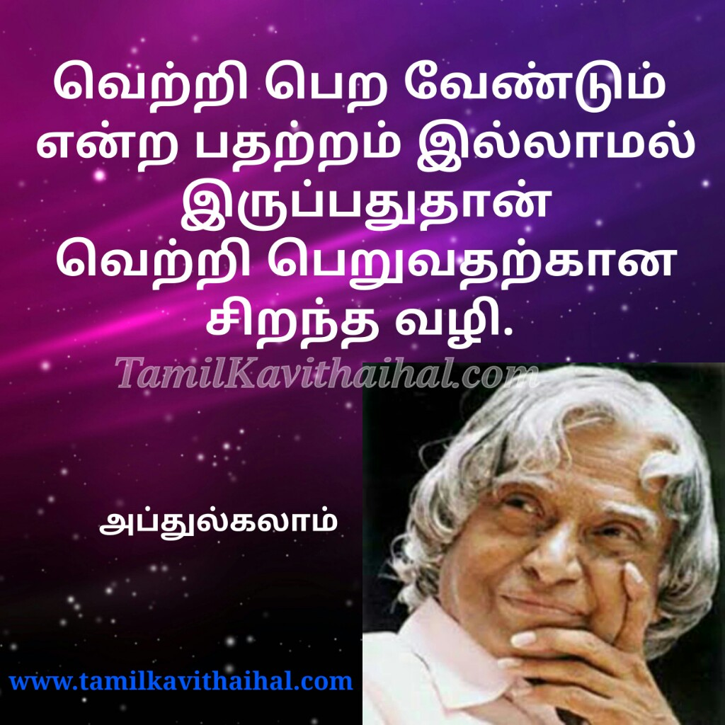 Apj Abdul Kalam Golden Words Best Quotes In Tamil Success Life Kavi Images Download