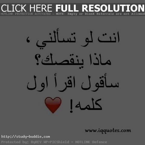 Arabic Love Quotes For Him Cl Y Arabic Love Quotes Arabic Love Quote Arabic Love Quotations