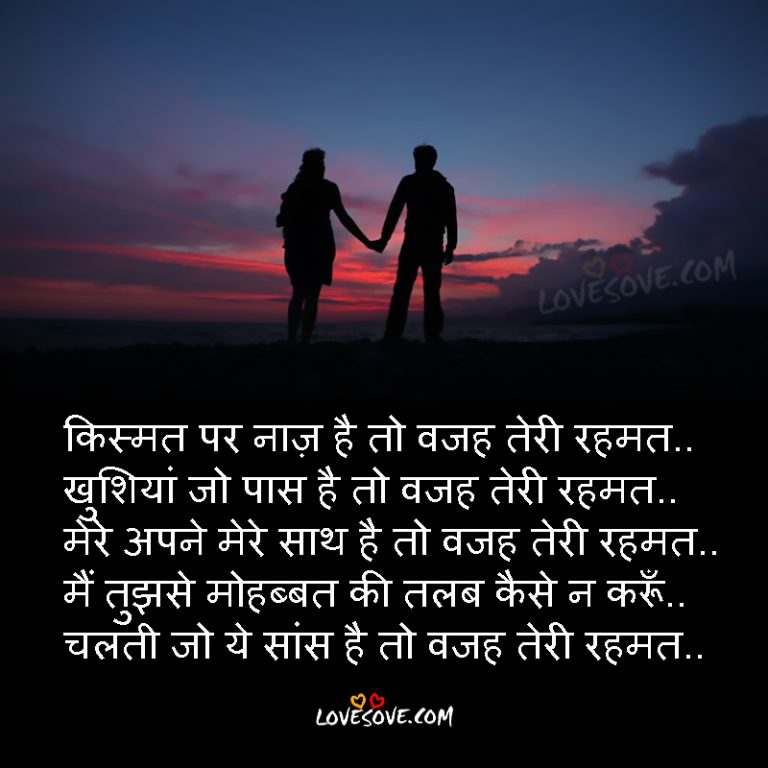 Kismat Par Naaz Hai Hindi Love Shayari Image Romantic Shayari Romantic Shayari In