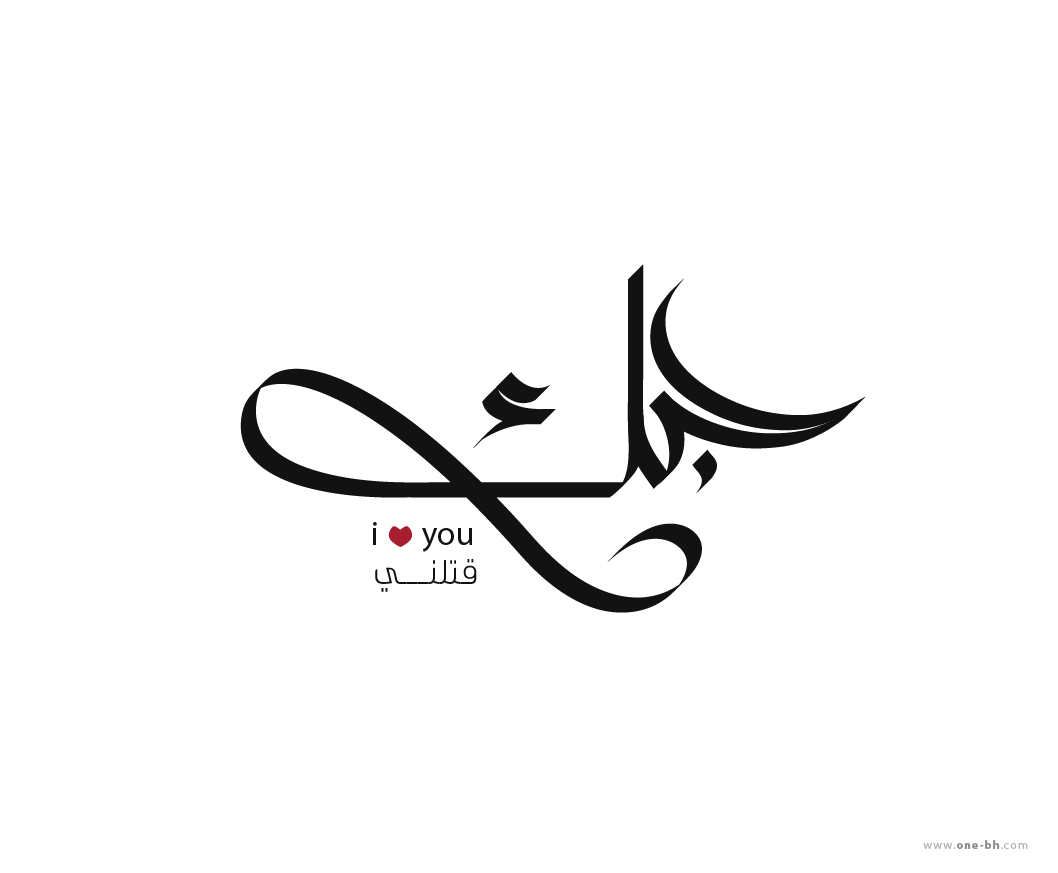 Arabic Word For Love Tattoo Hover Me
