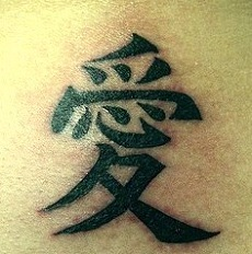 Favorite Chinese Word Love Tattoo For Men And Women
