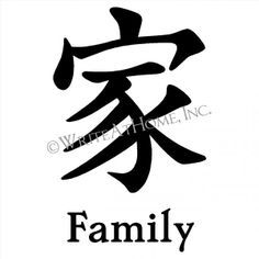 Chinese Symbol For Family Google Search