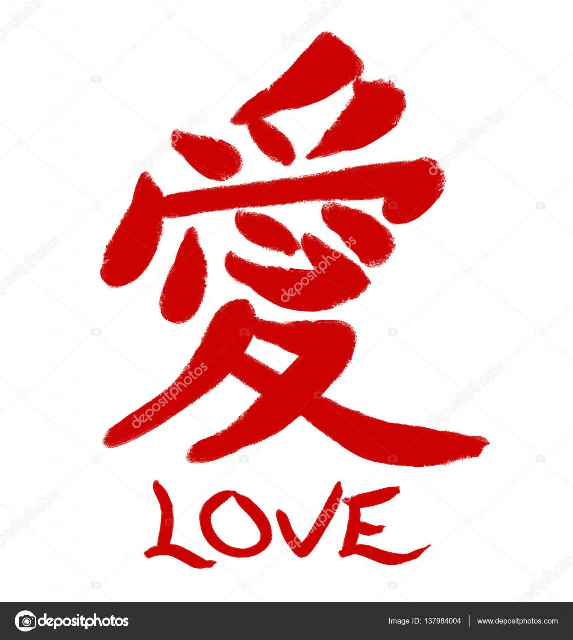Handwritten Traditional Chinese Character For The Word Love The English Is Below The Character P O By K Mi