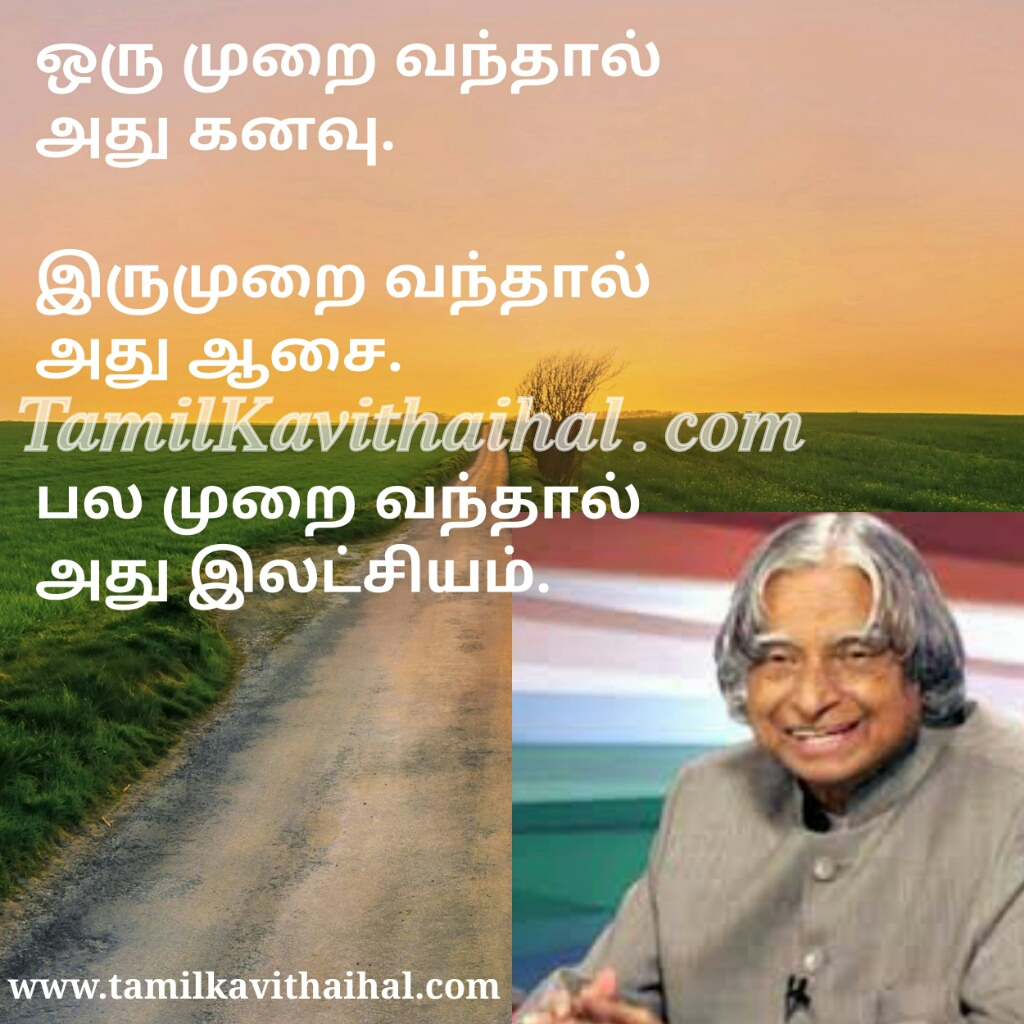 Dr Abj Abdul Kalam Great Words In Tamil Famous Quotes About Deram Youth Inspiring Quotations