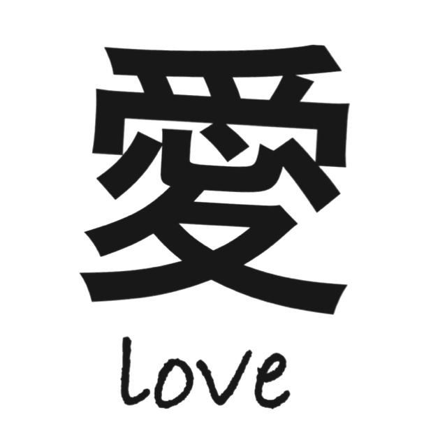 Chinese Writing Of The Word Love