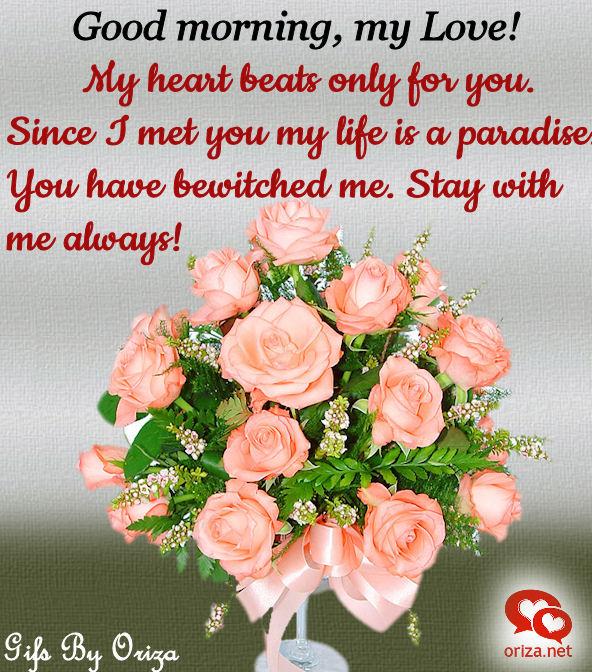 Good Morning Love Word