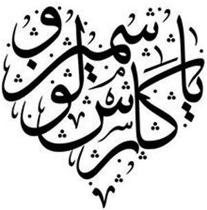 Heart Arabic Tattoo