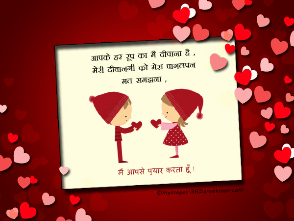 Romantic Sms In Hindi Always Touch Your Heart Send On Tweeter Do Sms With Selected Words To Your Belovedunlimited