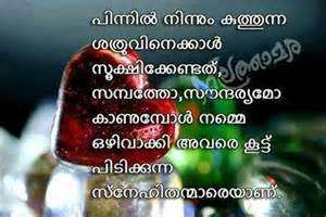 Love Word Malayalam Hover Me