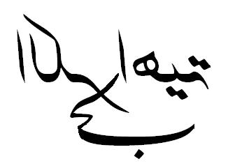 Love Arabicigraphy Design