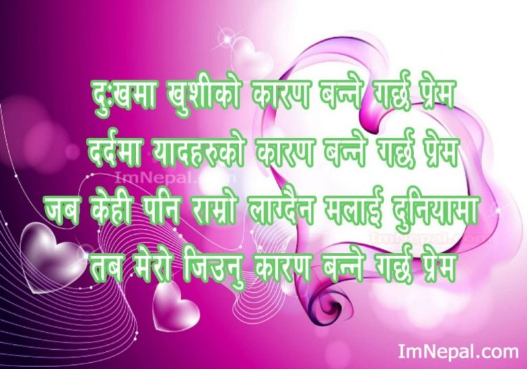 Love Sms Quotes Messages Shayari Text Msg In Nepali Language For Lover Gf Girlfriend