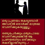 Pranayam Malayalam Love Quote