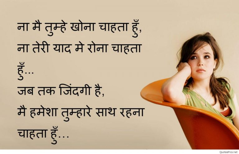 Romantic Love Quotes For Girlfriend Hindi Top Sad Love Hindi Shayari For Girlfriend Quotes Sayings