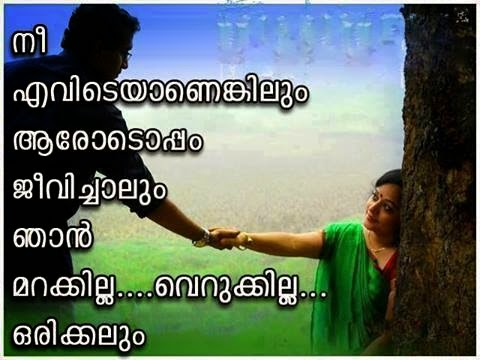 Sad Malayalam Love Quotes
