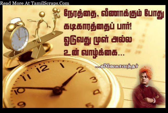 Swami Vivekandars Inspiritional Words On Tamil About Importance Of