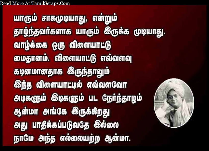 Swami Vivekandas Quotes Inspiring In Tamil Words About Struggles In Life And
