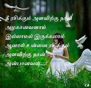 Miss You Love Quotes In Tamil I Miss You Quotes For Her Best Via