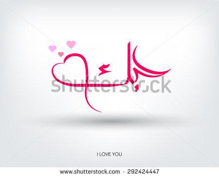 Colorful Arabic Word I Love